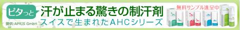汗と臭いがピタッ!と止まる驚きの制汗剤AHCシリーズ(スイス製)