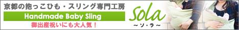 京都の抱っこひも・スリング専門工房solaの販売促進プログラム