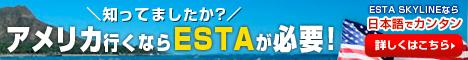 ESTA申請代行申し込み獲得プログラム