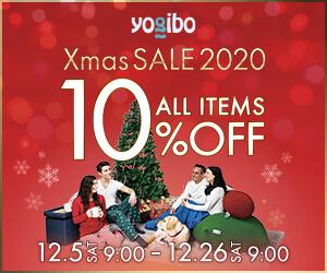 「Yogibo」 快適で動けなくなる魔法のソファのイメージ