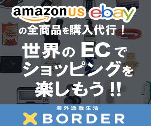 「XBORDER」 海外通販サイトを日本語で利用できるサービスのイメージ