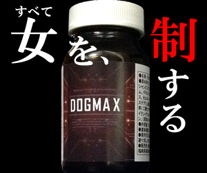 本物惚れ薬-ドグマX