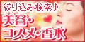 美容・コスメ・香水商品一覧
