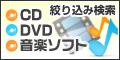 CD・DVD・音楽ソフト商品一覧