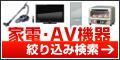 家電・AV機器商品一覧