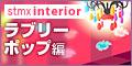 インテリア特集〜ラブリーなお部屋[stmx] - ソーシャルマーケットプレイス
