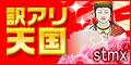 訳アリ天国[stmx] - ソーシャルマーケットプレイス