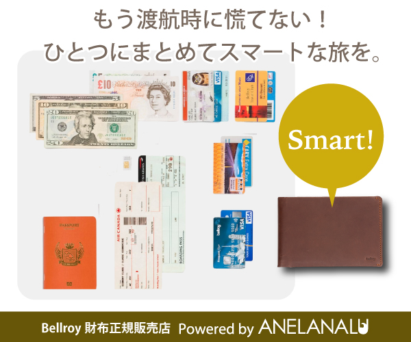 本格革財布ブランドの旅行をスマートにする財布
