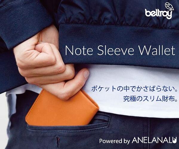 本格革財布ブランドの超人気商品Note Sleeve Wallet