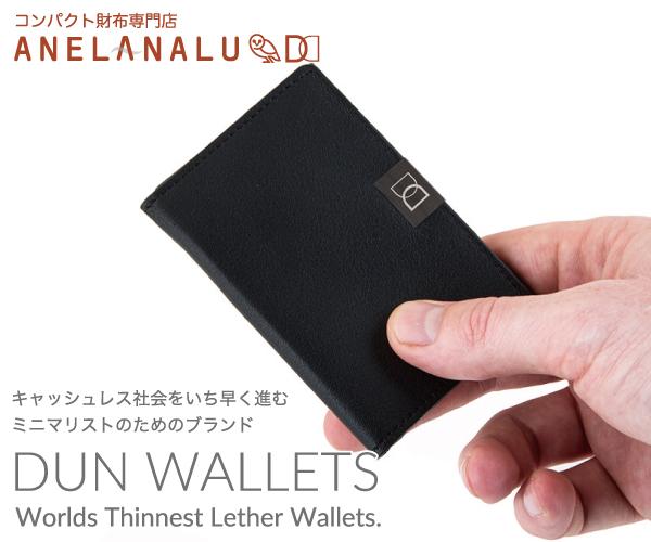 究極のミニマリスト財布を追求するオランダの革小物ブランド