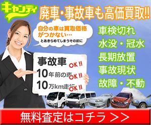 車売るなら車買取のキャンデイにお任せください。