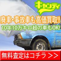 事故車・廃車・不動車など中古車買取サービスキャンディ!諸手続き無料!