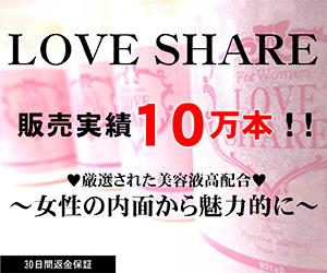 LOVE SHARE女性用ナイトライフ サプリ